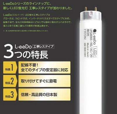 L-eeDo 電源内蔵型40W直管LED照明(アルカス)