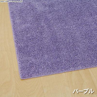 ラグカーペット 130×130cm パープル