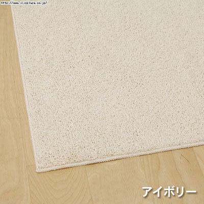 ラグカーペット 130×130cm アイボリー