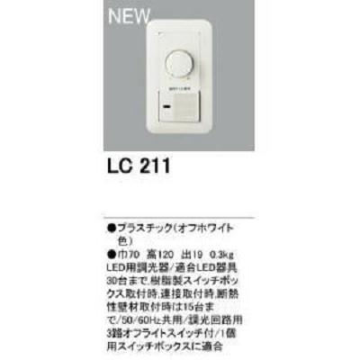 オーデリック LC211 調光器