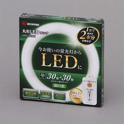 アイリスオーヤマ 丸形LEDランプセット3030 昼白色 LDFCL3030N