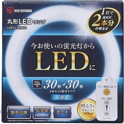 アイリスオーヤマ 丸形LEDランプセット3030 昼光色 LDFCL3030D