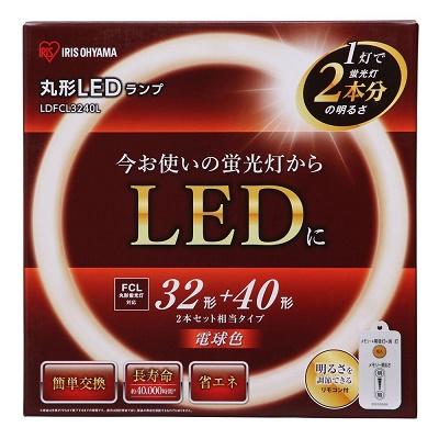 アイリスオーヤマ 丸形LEDランプセット3240 電球色 LDFCL3240L