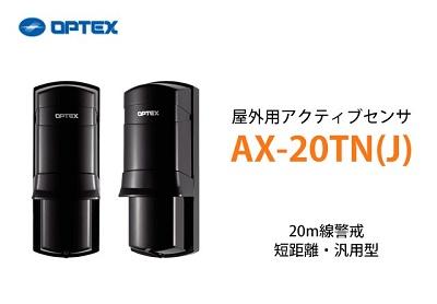 オプテックス 屋外用センサー AX-20TN(J)