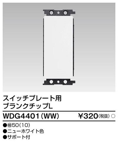 東芝 スイッチプレートL WDG4401(WW)