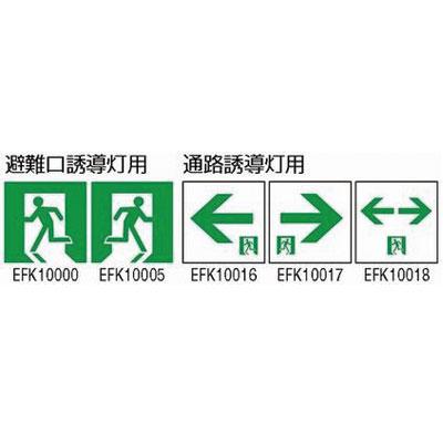 岩崎電気 誘導灯表示パネル