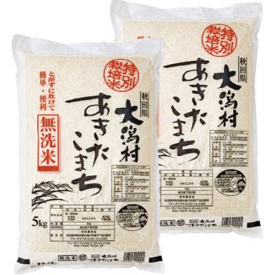 秋田県大潟村産特別栽培米あきたこまち(無洗米)