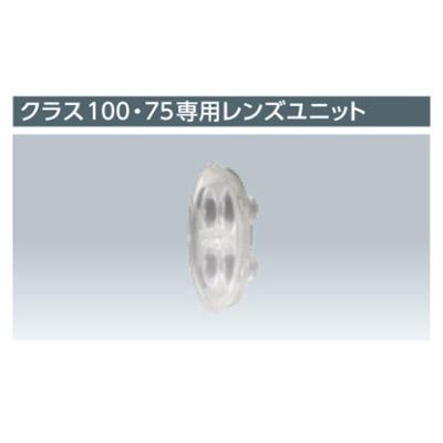 岩崎電気 専用レンズユニット EPL-X0004