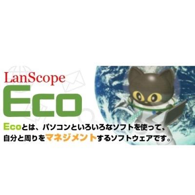 マネジメント・ウェア LanScope Eco3(限定パッケージ)