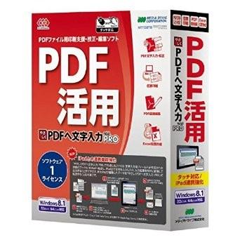 やさしくPDFへ文字入力PROv.9.0(ライセンス1)