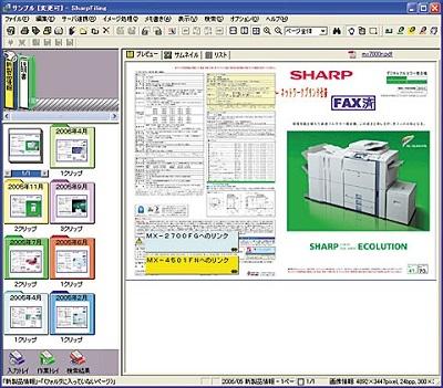 シャープ SharpFiling5 ライセンスキットMX-UFX5(5ライセンス)