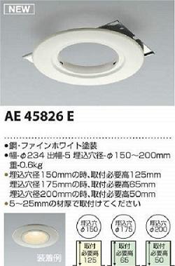 コイズミ リニューアルプレート AE458262