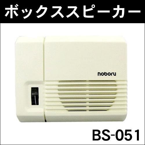 ノボル ボックススピーカ BS-051