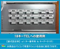 NTT電話機 示名状18TEL