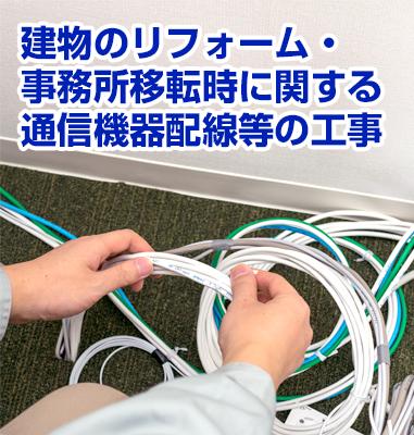 通信機器の移設による配線等工事