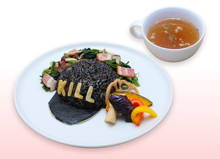 キラーT細胞のイカ墨チャーハン<br>※スープ付