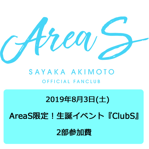 AreaS限定!生誕イベント「ClubS」2部2次受付