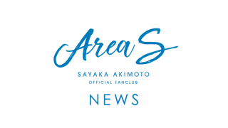 AreaS_eyecatch_news_5