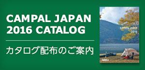 CAMPAL JAPAN 2016 CATALOG