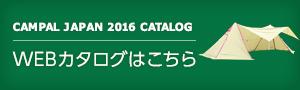 CAMPAL JAPAN 2016 WEBカタログはこちら