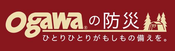 ogawaの防災