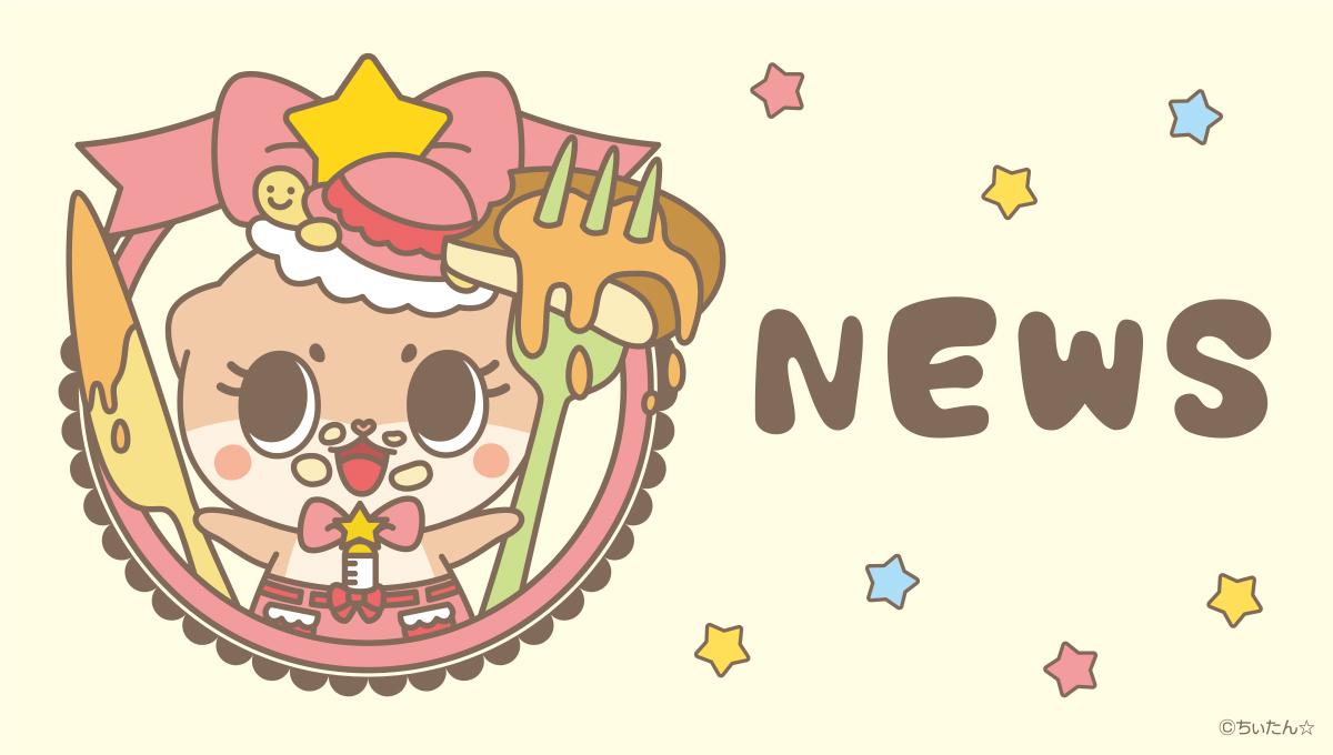 ojamajocafe_newsbanner