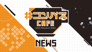 コンパスCAFE_news_default_eyecatch