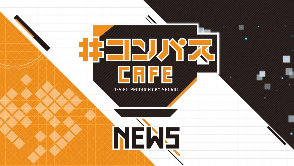 コンパスCAFE_news_default_eyecatch