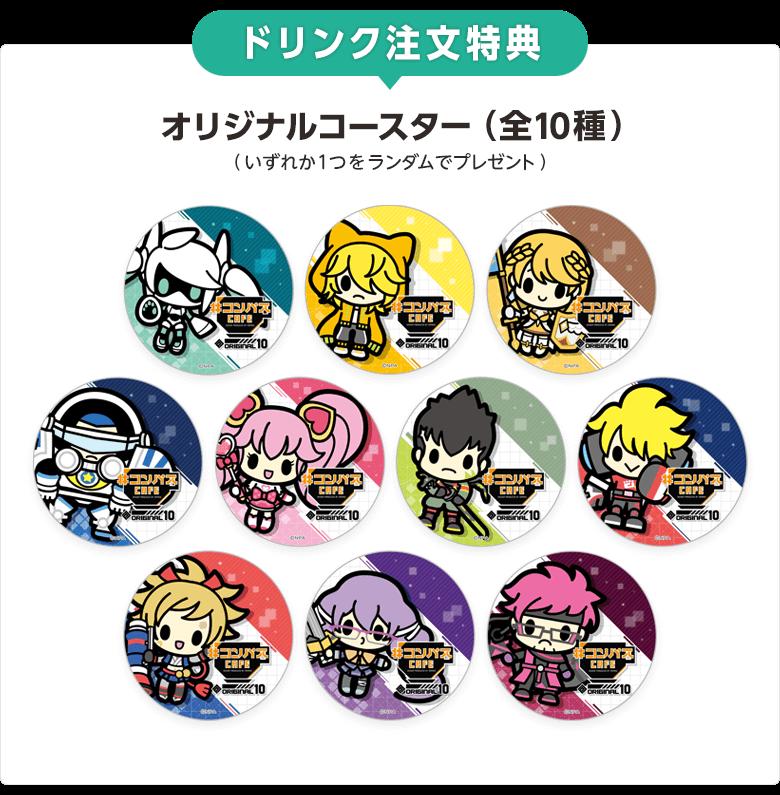 compass-sanrio_info_ドリンk特典