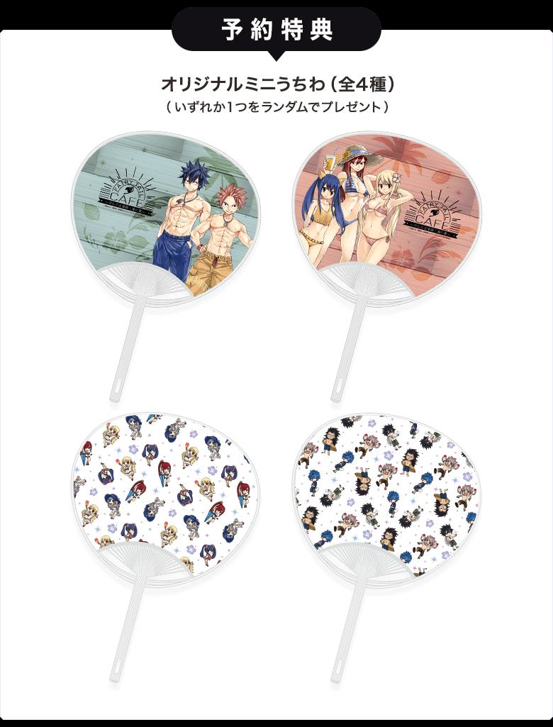 FairyTailCafe_info_予約特典