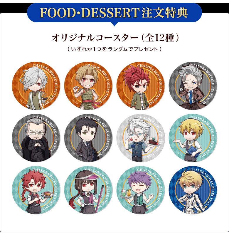 FGOCBC_info_FOOD-DESSERT-1