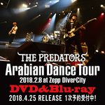LIVE DVD&Blu-ray「THE PREDATORS Arabian Dance Tour 2018.2.8 at Zepp DiverCity」4月25日に発売決定!1次予約受付スタート!