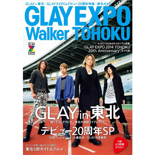 「GLAY EXPO Walker TOHOKU」