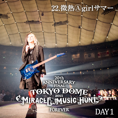 <Hi-Res DATA LIVE音源>20th Anniversary Final GLAY in TOKYO DOME 2015 Miracle Music Hunt Forever~DAY1