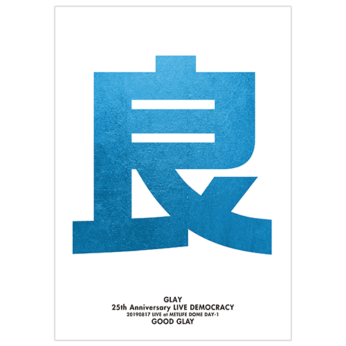 "<DVD>GLAY 25th Anniversary ""LIVE DEMOCRACY"" Powered by HOTEL GLAY DAY1 ""良いGLAY"""