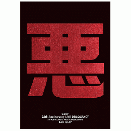 "<DVD>GLAY 25th Anniversary ""LIVE DEMOCRACY"" Powered by HOTEL GLAY DAY2 ""悪いGLAY"""