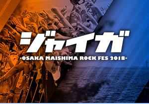 ジャイガ OSAKA MAISHIMA ROCK FES 2018
