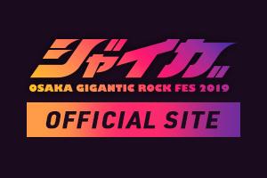 ジャイガ -OSAKA GIGANTIC ROCK FES 2019-オンラインストア