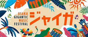 ジャイガ -OSAKA GIGANTIC MUSIC FESTIVAL 2020-オンラインストア