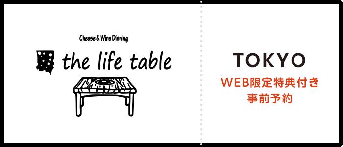 the life table 池袋本店 WEB限定特典付き事前予約