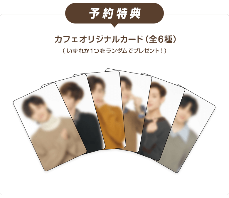 GOT7cafe_info_Image_予約特典