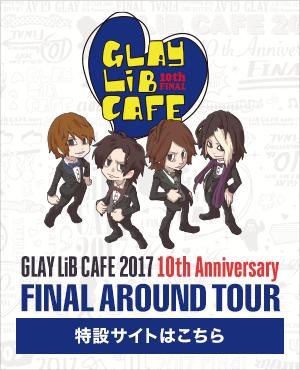 http://libcafe2017final.jp/