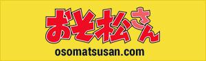 「おそ松さん」公式サイト