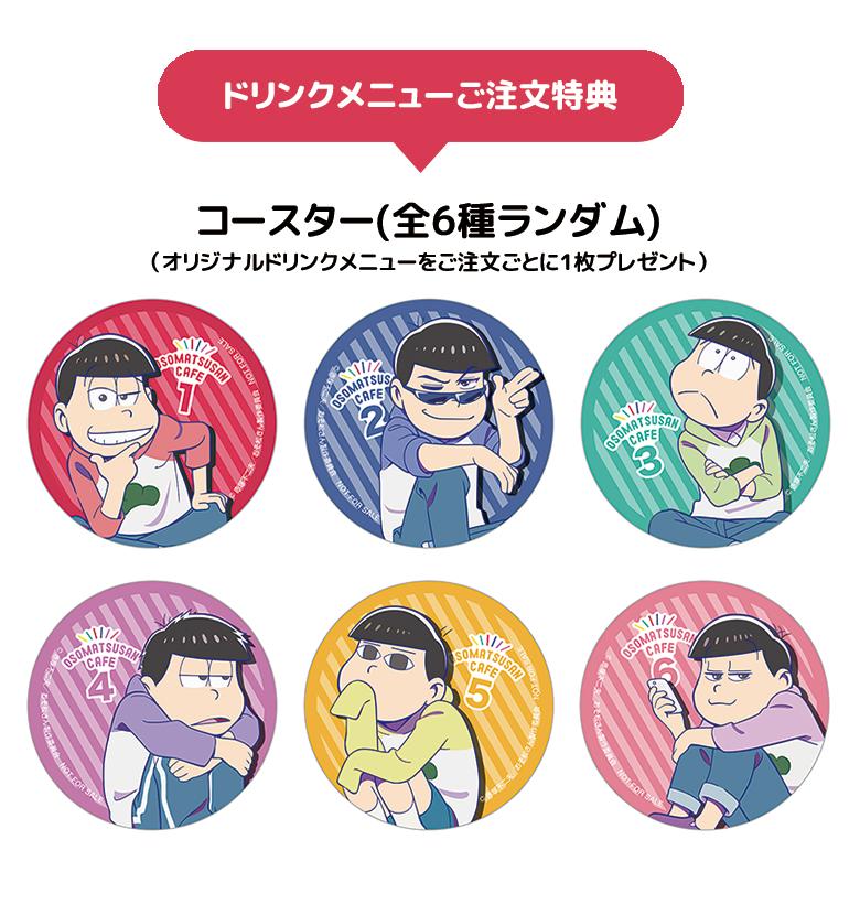 コースター_かどまる1