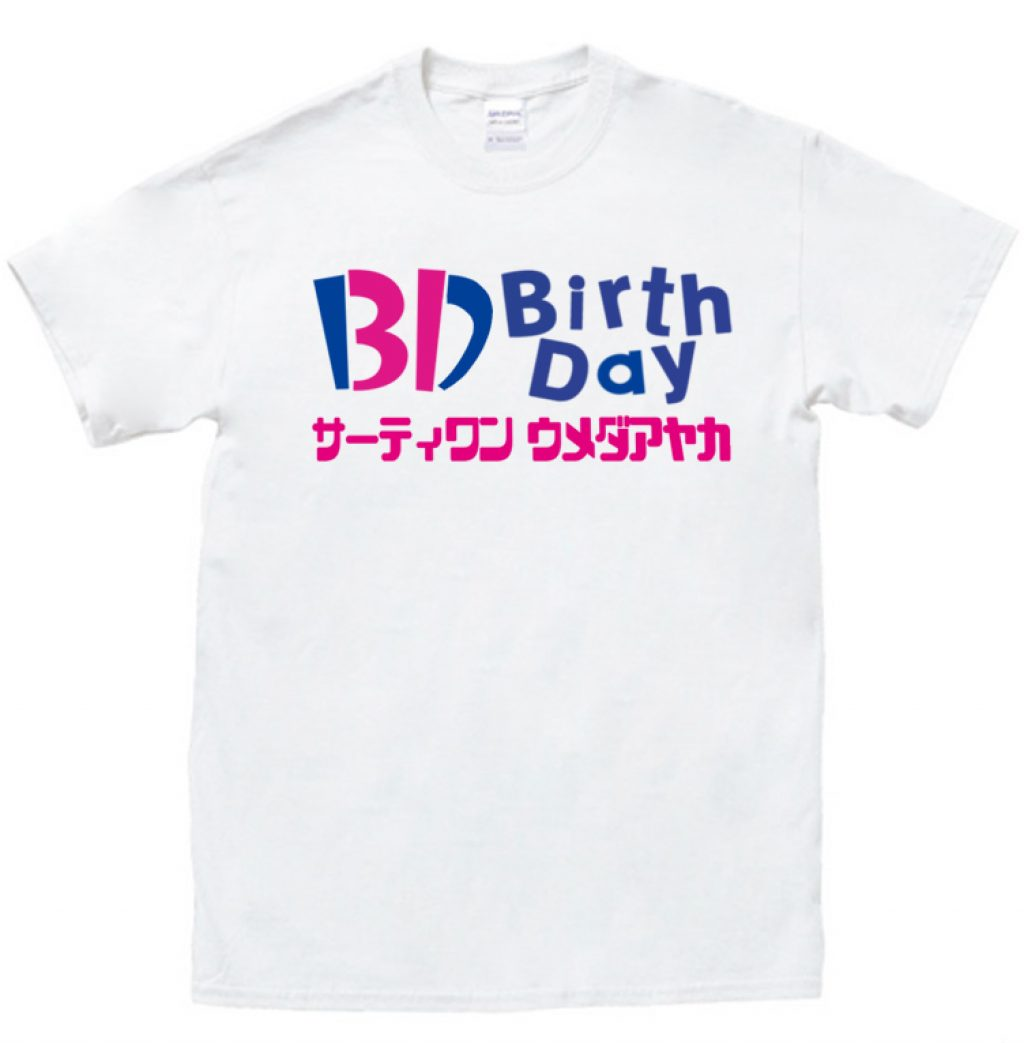 BD2020Tシャツ