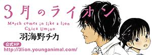 コミック「3月のライオン」公式サイト