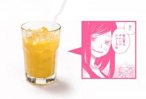 桐山くんはオレンジジュース