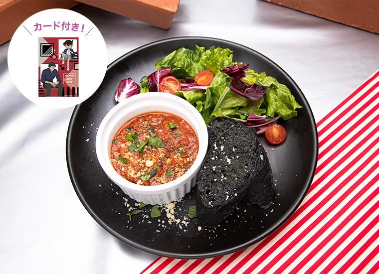 トリッパのトマト煮込みと黒バゲットの交錯
