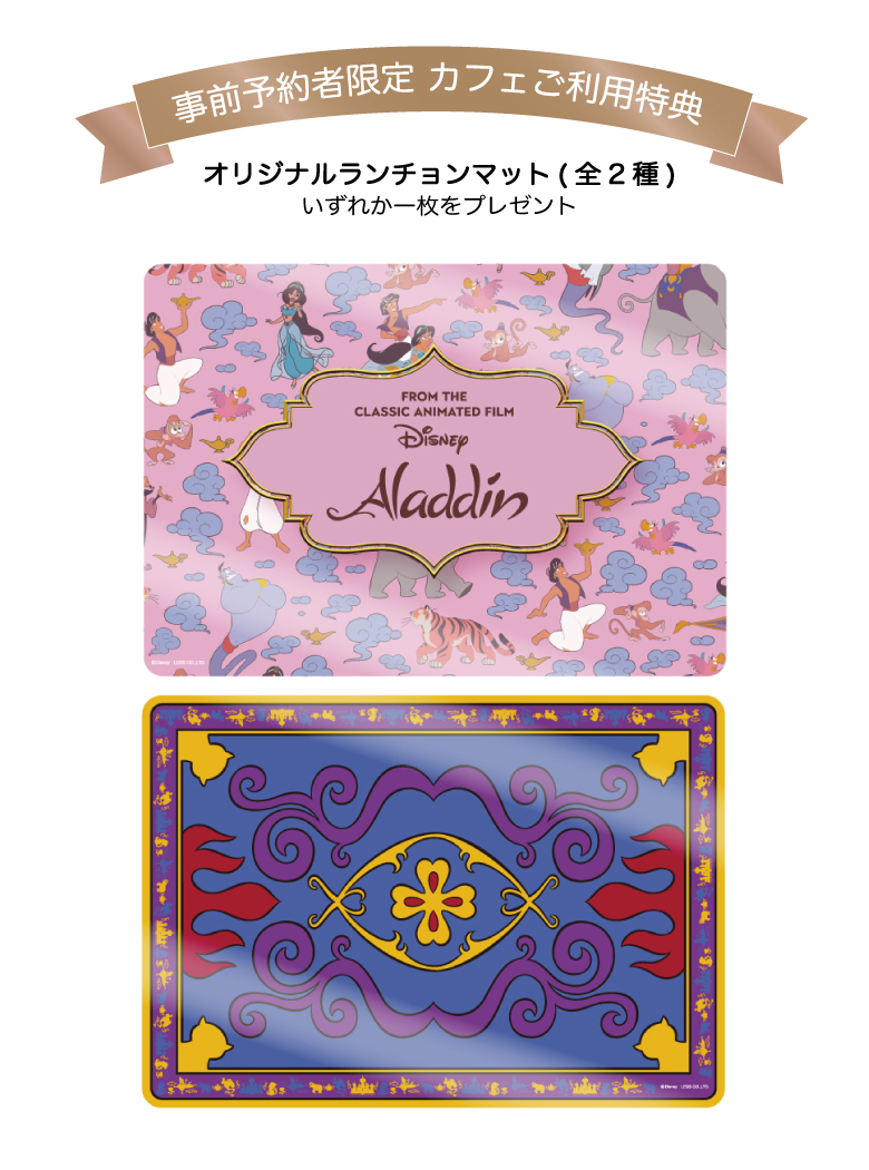 Aladdin OH MY CAFE予約特典