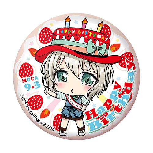 誕生日限定缶バッジ(青葉 モカ)